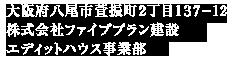 大阪八尾市萱振町2-137-12 株式会社ファイブプラン建設 エディットハウス事業部