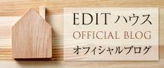 EDITハウスオフィシャルブログ