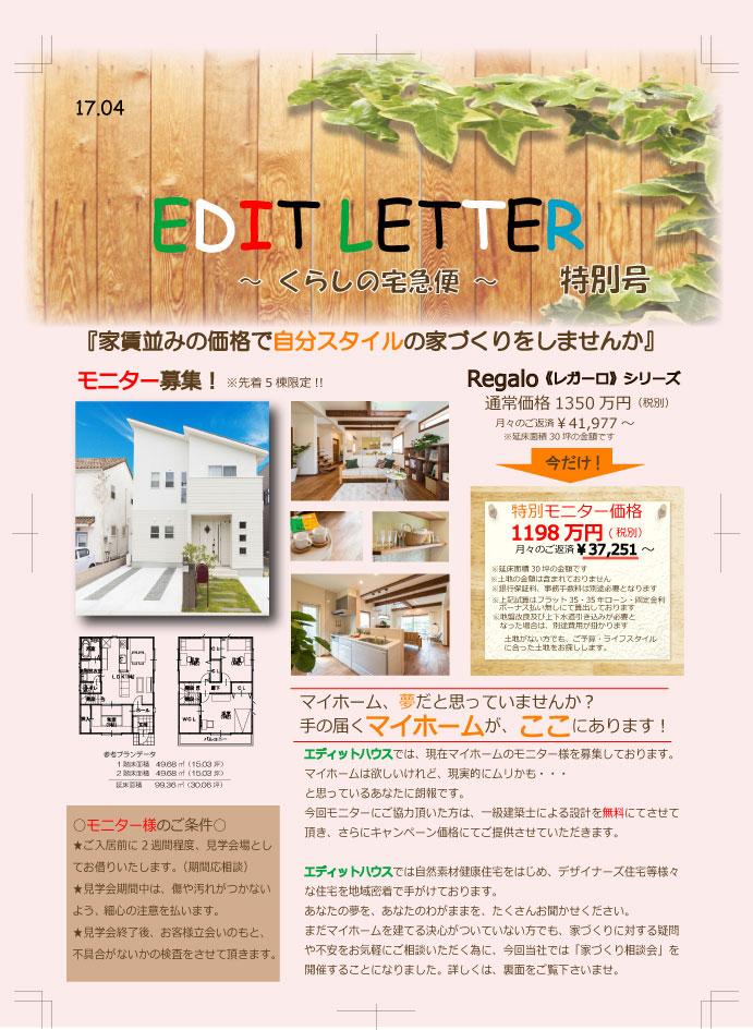 ニュースレター特別号・表040