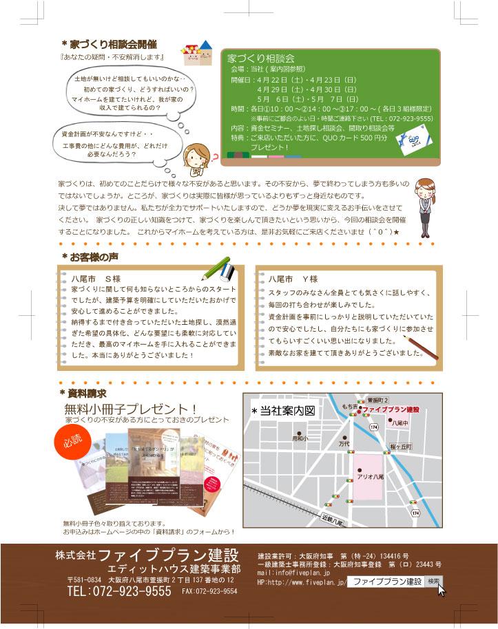 ニュースレター特別号・裏040